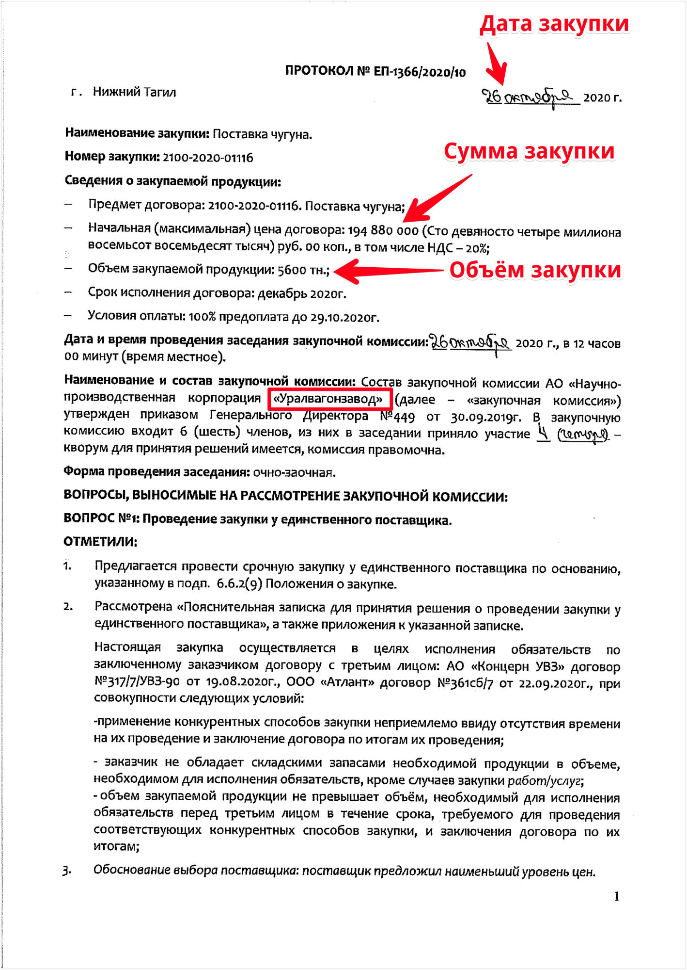 Закупка чугуна передельного НПК «Уралвагонзавод»